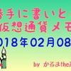 【勝手に書いとけ仮想通貨メモ】2018年02月08日まとめ