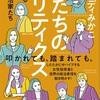 なんか、一気に読んじゃいましたw:読書録「女たちのポリティクス」