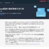 Alexa Skills KitでAmazonEchoのスキルを自作する方法(1)