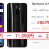 ※プレゼント追加募集※ 有機ELスマホ「Elephone U Pro 4G」が2.9万円で買える特別クーポンを2名にプレゼント!!!