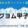 【高校生限定】文学はキミの友達。「カクヨム甲子園」を開催します。