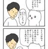 ミイコ「宝くじ」