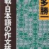 本多勝一『実戦・日本語の作文技術』