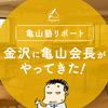 【亀山塾リポート】金沢に亀山会長がやってきた!