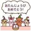 今日、誕生日なんです・・(>_<)
