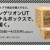 ユニクロオンラインストアで商品を購入すると、エヴァンゲリオンUTオリジナルボックスで届く!新作も紹介!
