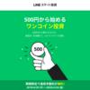 「LINEワンコイン投資」の運用パフォーマンスを発表!|2019年7月編