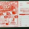 山陽マルナカ×明治 お買物応援!10000円分の商品券が当たるキャンペーン 11/30〆