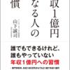 「年収一億円になる人の習慣」、本の紹介をするよ
