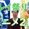 ドメスティックな彼女:アニメ2期でルイ派歓喜!円盤はお色気追加の特装版