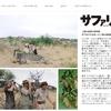 【映画】ウルリヒ・ザイドル監督「サファリ」@第七藝術劇場