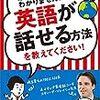 【計画】1か月の英語(Speaking)学習