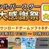 シルバースタージャパンセール第1弾が本日10月7日より開催!第2弾の情報も到着!