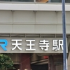 ふと、旅に出た【和歌山の旅 その3】