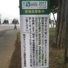 駒沢公園30キロ走