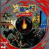 大魔界村 「-G.S.M. Capcom 1-」