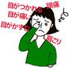 顔のたるみ、ほうれい線予防には肩こり原因の眼精疲労の改善が大事