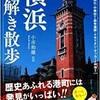 「横浜謎解き散歩」(小市和雄)