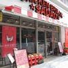 チキンブレイクサダオの熟成カラアゲ定食@東区役所前