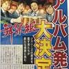 舞祭組1stアルバム「舞祭組の、わっ!」(12/13発売)を買ってください