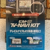 【DIY】ランクルにテレビナビキット(TV&NAVI KIT)取り付け