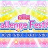 第11回 チャレンジフェスティバル