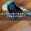 ニンテンドーラボ バラエティーキット つりを作ってみた!【Nintendo Labo Toy-Con 01: Variety Kit 】