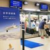 シンガポール航空787-10の『世界初就航』は『関空』だって本気で思ってませんよね?