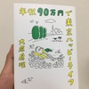 大原扁理「年収90万円で東京ハッピーライフ」を読んだ感想・書評。正直がっかりした