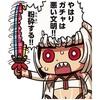 【GWプチ旅行】能登といえば麻○子(4/28)