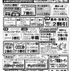 黒崎店号外福岡井尻店開店応援協賛セール開催☆