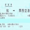 紀和からの南海線連絡乗車券