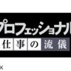 陶芸家辻村史朗篇:期待外れのNHK<プロフェッショナル 仕事の流儀>でした!