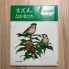 図書館での本の選び方〜生活に合わせる編〜