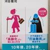 「未来の年表2~人口現象日本であなたに起きること」河合雅司(講談社現代新書)