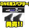 【GANCRAFT】好みのカラーにカスタム出来る「尺ONE用スペアテール」発売!