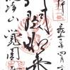 覚園寺(鎌倉)の御朱印・鎌倉十三仏霊場第11番札所