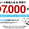 1月18日~25日!楽天カードの発行で7000P還元、さらにポイントサイト経由でプラス1万円