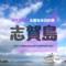 【乃木坂】与田祐希の故郷!福岡の陸続きの島「志賀島」ってどんなとこ?