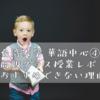 台湾大学華語中心④高級クラス授業レポ おすすめできない理由2/2