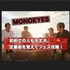 【MONOEYES】2019年のフェス&ライブ定番曲セットリストを予習しよう【おすすめバンド】