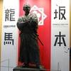 "<span itemprop=""headline"">京都国立博物館の龍馬展</span>"