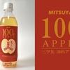 ドリンクマニアが堂々と教える激ウマ果汁炭酸飲料『三ツ矢100%アップルPET430ml』