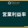 ZAIM用語集 ➤営業利益率
