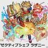 【モンスト】新・獣神化「ラザニ―」の性能・情報