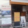 将棋の日in北九州