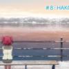 ラブライブ !サンシャイン!!舞台探訪(聖地巡礼)フィールドガイド #8 HAKODATE(函館編1)