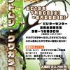 20日(土)から樹空の森でカブトムシ・クワガタ展が始まります