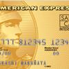 【セゾンゴールド・アメリカン・エキスプレス・カード】21,200ポイント ちょびリッチ ANAパパ×ちょびリッチ 企画第2弾