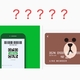 【LINE Payコード支払いとLINE Payカード】は何が違うの?支払い方法と利用可能店舗のココが違う!キャンペーン利用でお得に使いこなそう